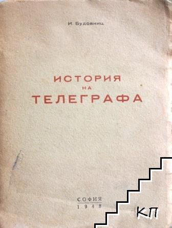 История на телеграфа