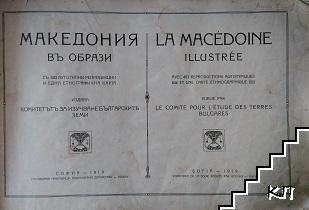 Македония въ образи / La Macédoine illustrée