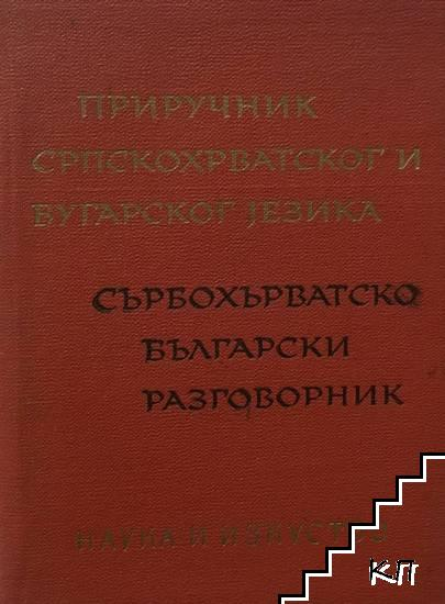 Сърбохърватско-български разговорник