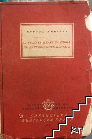 Сръбската наука за езика на македонските българи