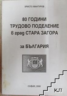 80 години трудово поделение в град Стара Загора