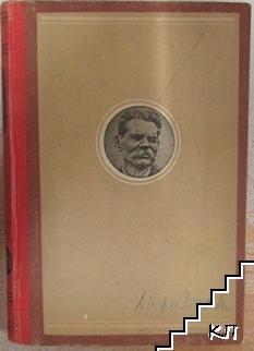 Събрани съчинения. Том 22: 1904-1930