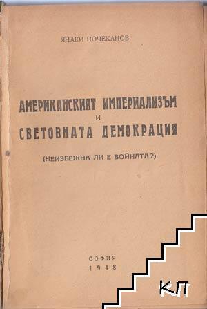 Американският империализъм и световната демокрация