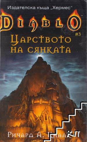 Diablo. Книга 3: Царството на сянката