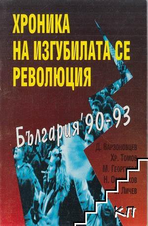 Хроника на изгубилата се революция. България '90-93