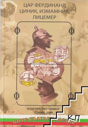 Цар Фердинанд - циник, измамник и лицемер