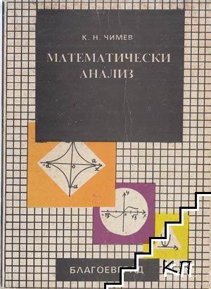 Математически анализ