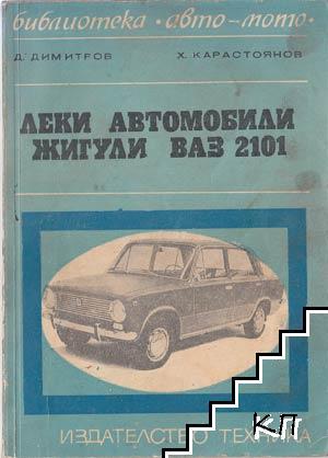 """Леки автомобили """"Жигули"""" ВАЗ 2101"""