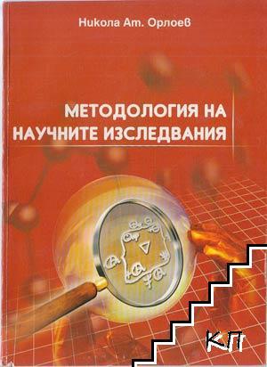 Методология на научните изследвания