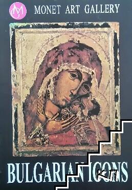 Bulgarian Icons
