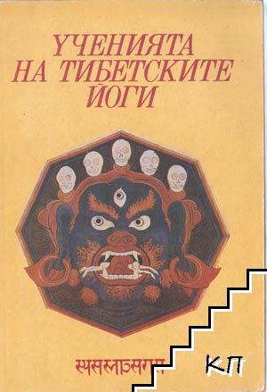 Ученията на тибетските йоги. Том 1-2