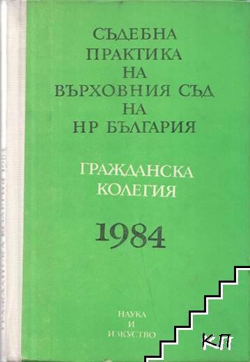 Съдебна практика на Върховния съд на НР България. Гражданска колегия 1984