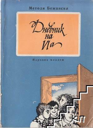 Дневник на VI-a