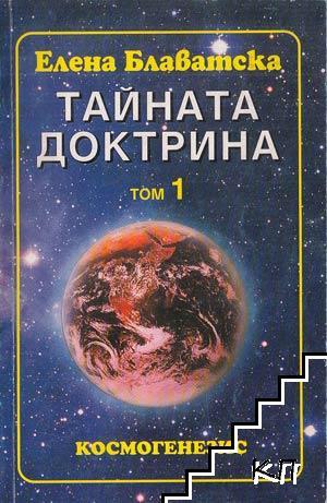 Тайната доктрина. Том 1: Космогенезис. Книга 1