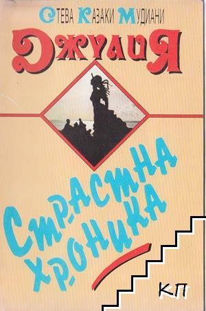 Джулия (страстна хроника)