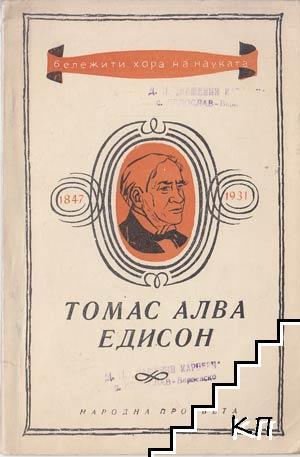 Томас Алва Едисон 1847-1931