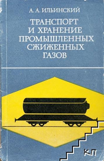 Транспорт и хранение промышленных сжиженных газов