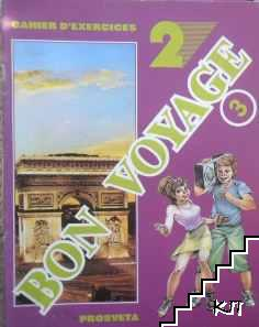 Bon voyage 2 (3) - учебна тетрадка 2 по френски език за 7. клас