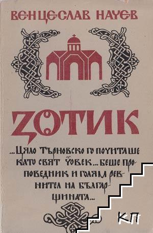 Зотик