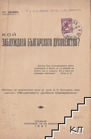 Кой заблуждава българското духовенство?