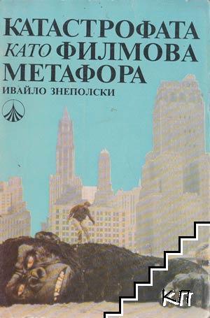 Катастрофата като филмова метафора