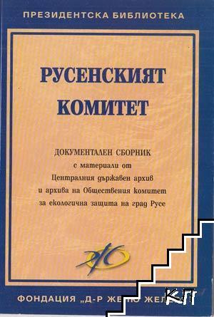 Русенският комитет