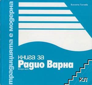 Книга за радио Варна. Част 2: Традицията е модерна