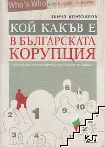 Кой какъв е в българската корупция. Част 1