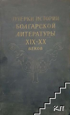 Очерки истории болгарской литературъй ХIХ-ХХ веков