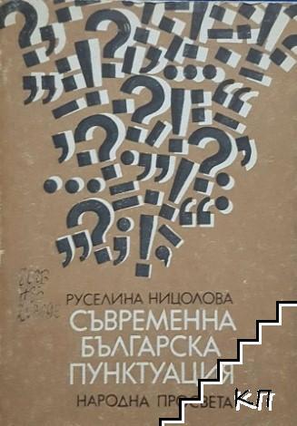 Съвременна българска пунктуация