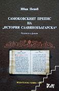 """Самоковският препис на """"История славянобългарска"""""""