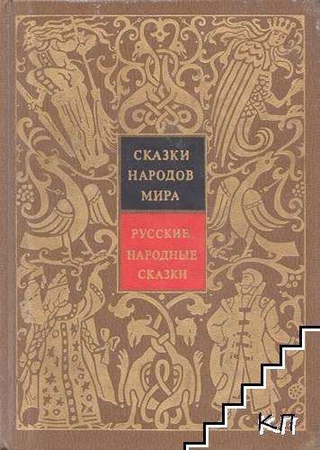 Сказки народов мира в десяти томах. Том 1: Руские народные сказки