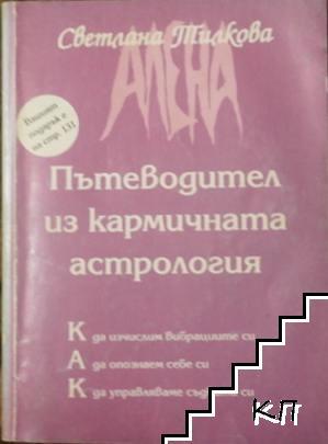 Пътеводител из кармичната астрология