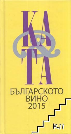 Каталог на българското вино 2015 / Catalogue of Bulgarian Wine 2015