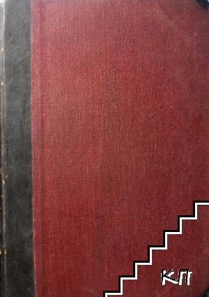 Съчинения в три тома. Том 2: Хуморъ и сатира
