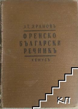 Илюстрован френско-български речникъ