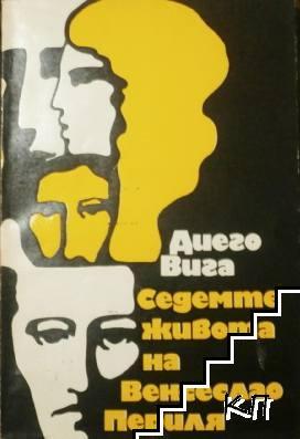 Седемте живота на Венсеслао Периля