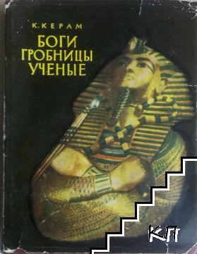 Боги, гробницы, ученые