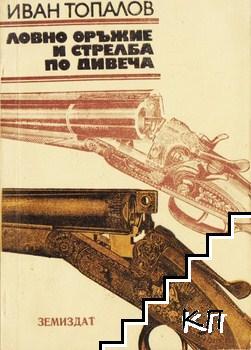 Ловно оръжие и стрелба по дивеча
