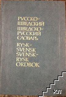 Русско-шведский и шведско-русский словарь
