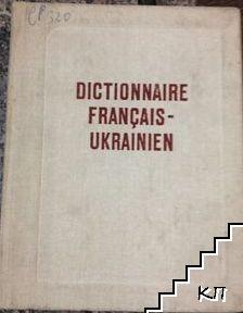 Dictionnaire français-ukrainien dictionary / Французско-украйнский словарь