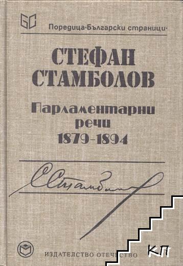 Парламентарни речи 1879-1894