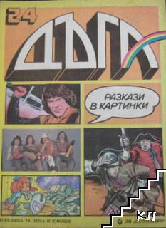 Дъга. Разкази в картинки. Бр. 24 / 1986