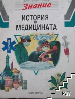 """Детска енциклопедия """"Знание"""". Том 9: История на медицината"""
