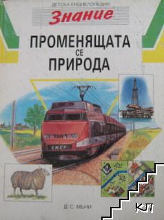 """Детска енциклопедия """"Знание"""". Том 10: Променящата се природа"""