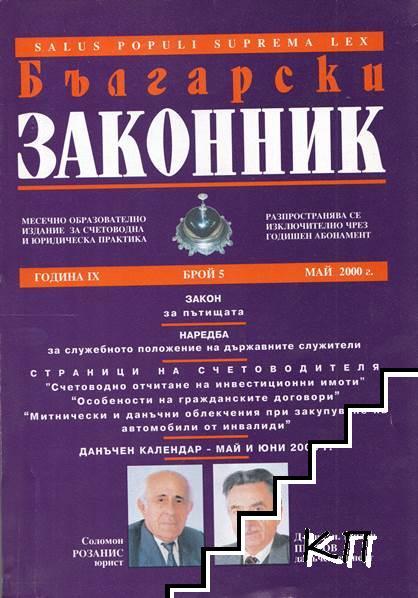 Български законник. Бр. 5 / април 2000