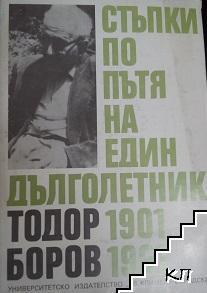 Стъпка по пътя на един дълголетник 1901-1991