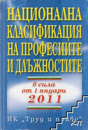 Национална класификация на професиите и длъжностите в сила от 1 януари 2011
