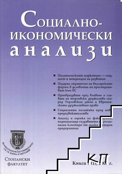 Социално-икономически анализи. Кн. 1 / 2006