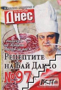 Рецептите на бай Данчо. Бр. 97